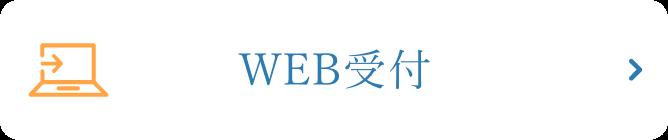WEB予約(メディカルバス